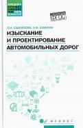 Изыскание и проектирование автомобильных дорог. Учебное пособие