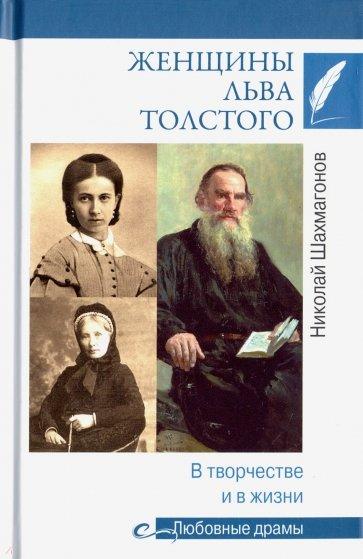 Женщины Льва Толстого. В творчестве и в жизни, Шахмагонов Николай Федорович