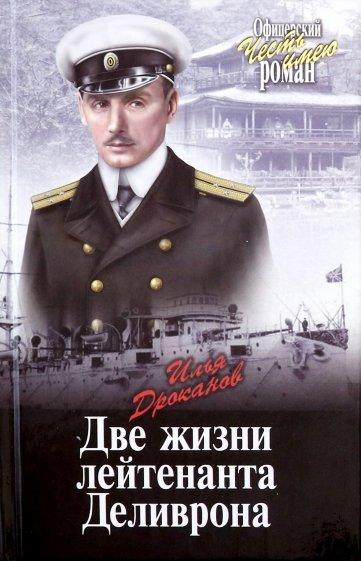 Две жизни лейтенанта Деливрона, Дроканов Илья