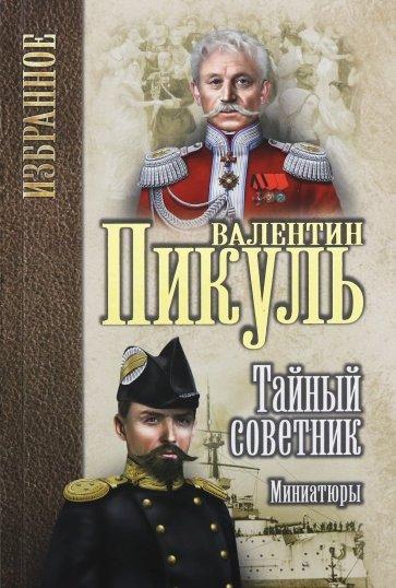 Тайный советник. Миниатюры, Пикуль Валентин Саввич