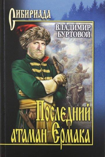 Последний атаман Ермака, Буртовой Владимир Иванович