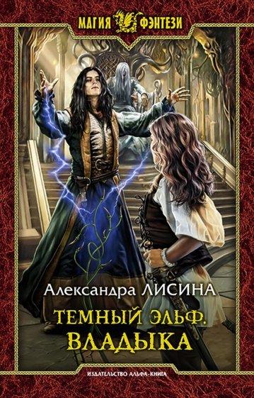 Темный эльф. Владыка, Лисина Александра