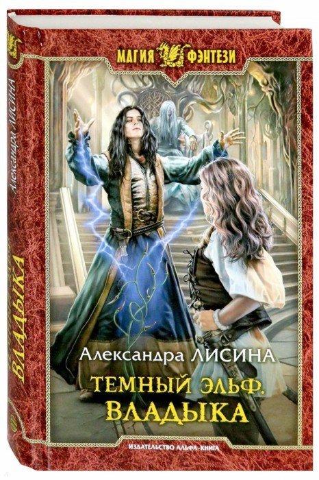 Иллюстрация 1 из 17 для Темный эльф. Владыка - Александра Лисина | Лабиринт - книги. Источник: Лабиринт