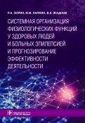 Системная организация физиологических функций у здоровых людей и больных эпилепсией