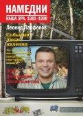 Намедни. Наша эра. 1981-1990