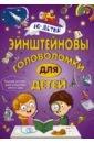 Эйнштейновы головоломки для детей, Спектор Анна Артуровна