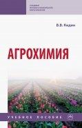 Агрохимия. Учебное пособие