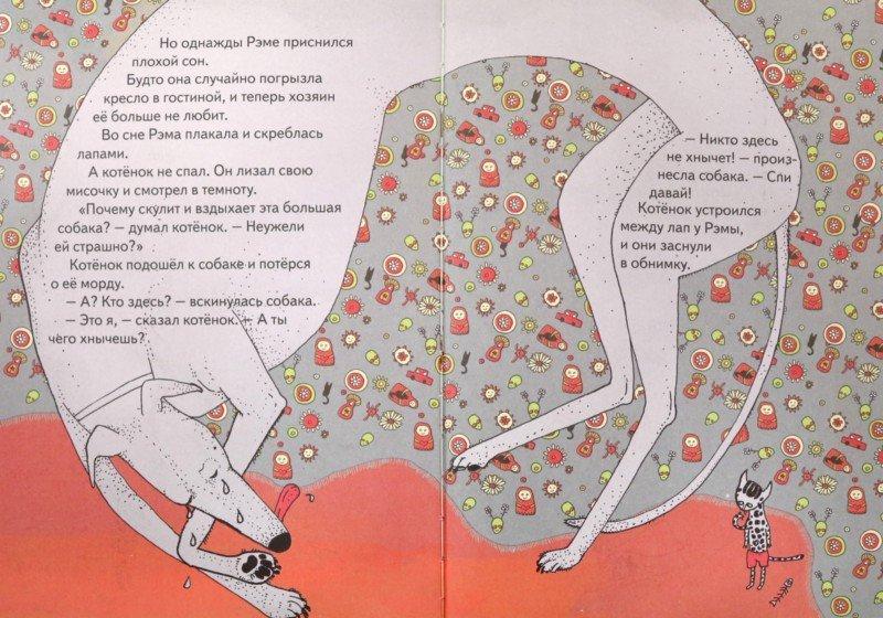 Иллюстрация 1 из 6 для Ужасный котёнок - Елена Хаецкая | Лабиринт - книги. Источник: Лабиринт