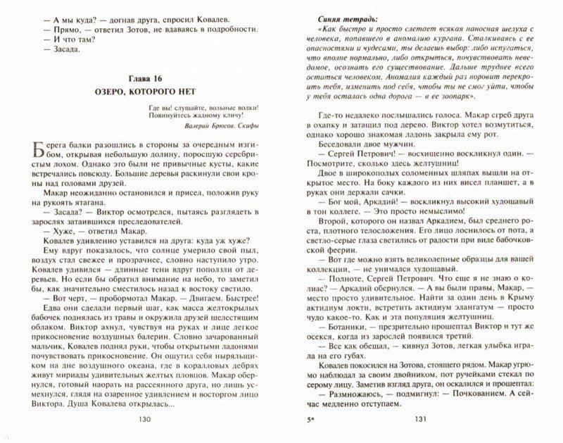 Иллюстрация 1 из 5 для Курганник - Николай Немытов | Лабиринт - книги. Источник: Лабиринт