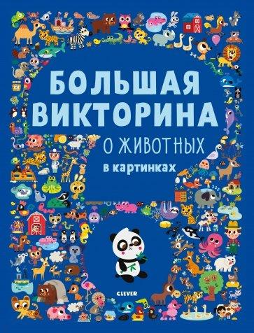 Большая викторина о животных в картинках, Измайлова Е. (ред.)
