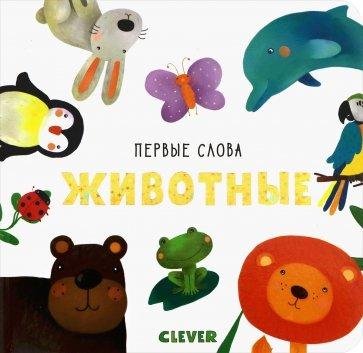 Животные, Уткина Ольга