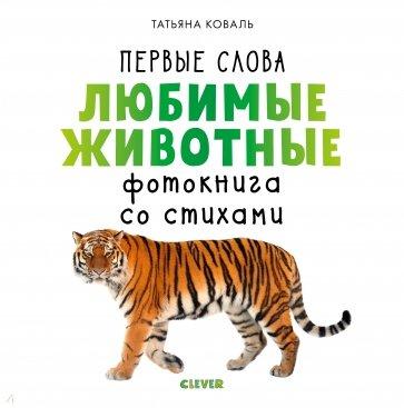 Любимые животные. Фотокнига со стихами, Коваль Т.