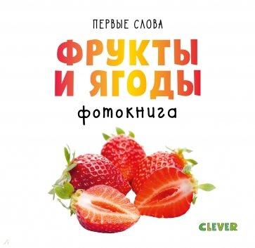 Фрукты и ягоды. Фотокнига, Уткина Ольга