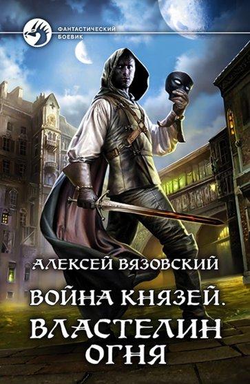 Война князей. Властелин Огня, Вязовский Алексей Викторович