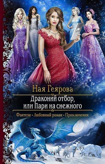 Драконий отбор, или Пари на снежного, Геярова Ная