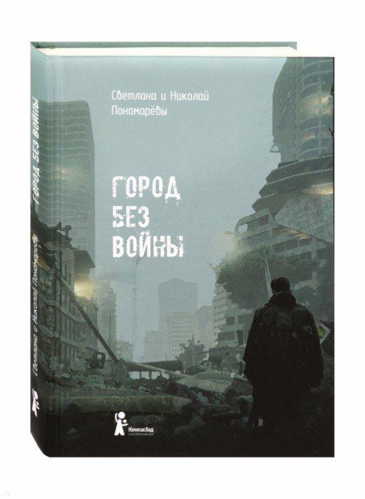 Иллюстрация 1 из 3 для Город без войны - Пономарева, Пономарев | Лабиринт - книги. Источник: Лабиринт