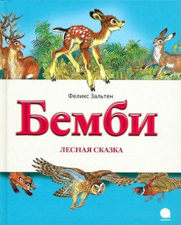 Бемби, Зальтен Феликс
