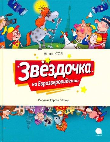 Звездочка на Еврозверовидении, Соя Антон Владимирович