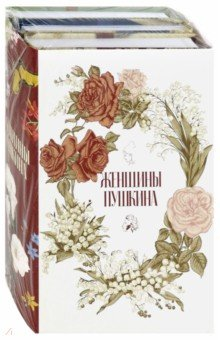 Женщины Пушкина (комплект из 3-х книг)