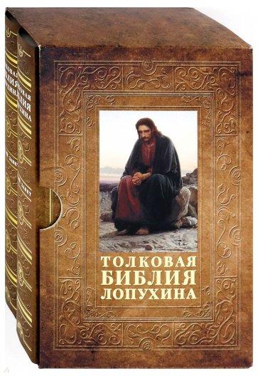 Толковая Библия Лопухина. Комплект в 2-х томах. В футляре