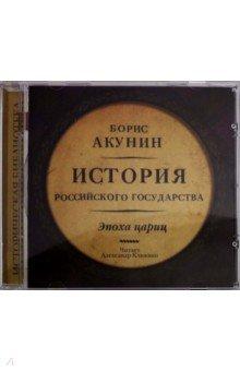 Zakazat.ru: Эпоха цариц (CDmp3). Акунин Борис