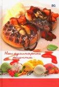 Книга для записи кулинарных рецептов 80 листов, А5 (КЗ5т160_лм_вл 5662)