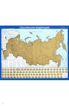 Карта РФ с флагами. Со стираемым слоем