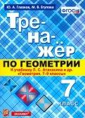 Тренажер по геометрии. 7 класс. К учебнику Л. С. Атанасяна. ФГОС