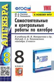 Алгебра. 8 класс. Контрольные и самостоятельные работы. К учебнику Ю. Н. Макарычева. ФГОС