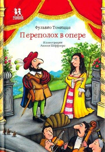 Переполох в опере, Томицца Фульвио