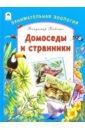 Домоседы и странники.Занимательная зоология, Бабенко Владимир Григорьевич
