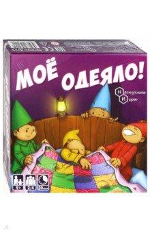 Купить Игра Моё одеяло! (8025), Нескучные игры, Карточные игры для детей