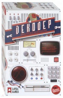 Купить Настольная игра Декодер (ДК01), Нескучные игры, Карточные игры для детей