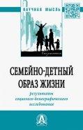 Семейно-детный образ жизни: результаты социолого-демографического исследования