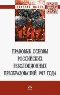 Правовые основы российских революционных преобразований 1917 года