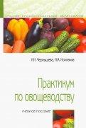Практикум по овощеводству. Учебное пособие