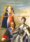 Три Властителя. Иван IV - Петр I - Екатерина II
