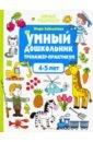 Умный дошкольник 4-5 лет: тренажер-практикум, Заболотная Этери Николаевна