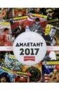 Журнал «Дилетант». 2017. Избранное,