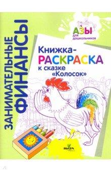 Купить Книжка-раскраска к сказке Колосок , Вита-Пресс, Раскраски