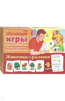 Купить Животные и растения. Обучающая игра. 24 карточки, Хатбер, Карточные игры для детей