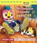 Возвращение блудного попугая. Книжка с крупными буквами