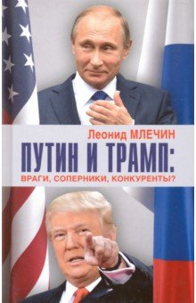 Путин и Трамп. Враги, соперники, конкуренты?. Млечин Леонид Михайлович