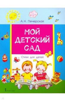 Купить Мой детский сад. Стихи для детей, Русское слово, Отечественная поэзия для детей