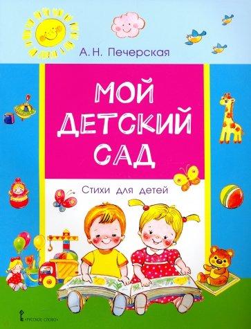 Мой детский сад. Стихи для детей, Печерская Анна Николаевна