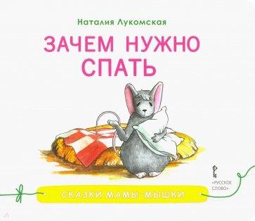 Зачем нужно спать, Лукомская Наталья