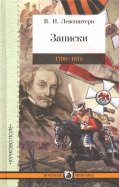 Записки. 1790–1815