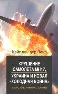 Крушение самолета МН17, Украина и новая