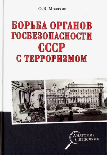 Борьба органов госбезопасности СССР с терроризмом, Мозохин Олег Борисович