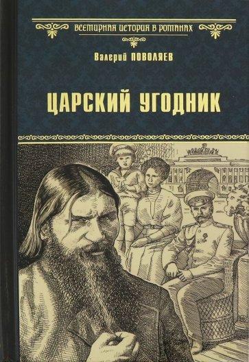 Царский угодник, Поволяев Валерий Дмитриевич